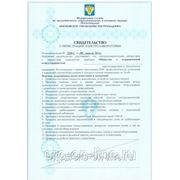 Аккредитация электролаборатории фото