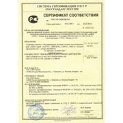 Сертификат соответствия ГОСТ Р на Емкости фото