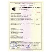 Оформление Сертификата Соответствия фото