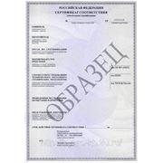 Сертификат пожарной безопасности на кабель