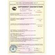 Сертификат соответствия на взрывозащищенное оборудование фото