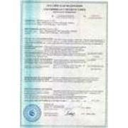 Сертификат соответствия Техническому регламенту фото