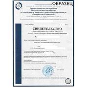 Допуск в Саморегулируемые организации (СРО) по строительным работам фото