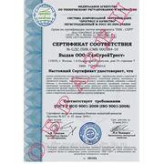 Сертификация интегрированных систем менеджмента ISO 9001, ISO 14001, OHSAS 18001