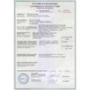 Сертификат пожарной безопасности фото