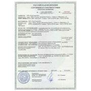 Сертификат Технического Регламента на Арматуру промышленная трубопроводная и газовая фото