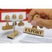 Сертификация товаров для внешнеэкономической деятельности фото