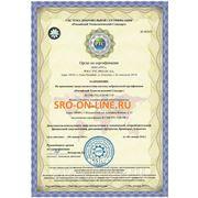 Сертификат менеджмента качества ИСО 9001 фото