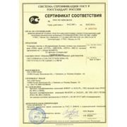 Сертификат соответствия ГОСТ Р на Электростанции передвижные,Электроагрегаты питания фото