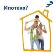 Содействие в получении ипотечного кредита. фото