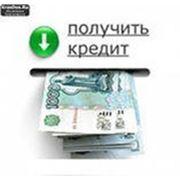 Кредиты для юридических и физических лиц фото