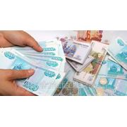 ЗАЙМ от 2000 до 20000 рублей в день обращения. фото