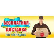 Этот товар мы доставим к вам бесплатно в любую точку Украины! фото