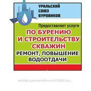 Уральский союз буровиков
