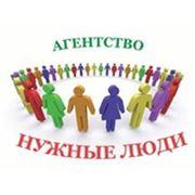 Домашний персонал в Ростове фото
