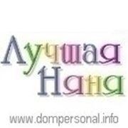 Подбор няни в Ростове-на-Дону и в Ростовской области фото