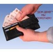 Деньги в долг под залог с плохой кредитной историей фото