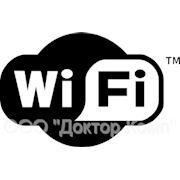 Организация беспроводных сетей Wi-Fi в офисе. фото