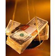 Помощь неплательщикам кредитов фото