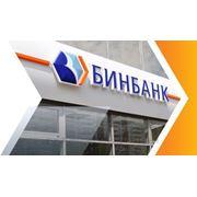 Открытие расчетного счета в Омске. фото