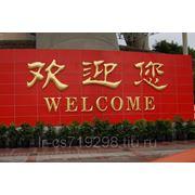 Поиск поставщика, товара, производителя в Китае, перечень услуг. фото