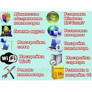 Обслуживание компьютеров и программного обеспечения фото
