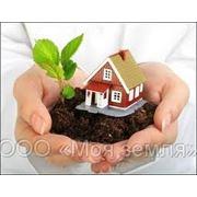 Сопровождение сделок с недвижимостью. фото