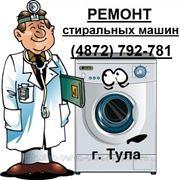 Ремонт и подключение стиральных машин в Туле и Тульской области фото