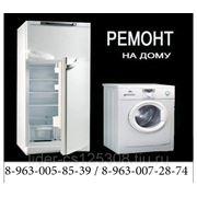 Ремонт стиральных машин и холодильников на дому в Кургане и области 89630058539 фото