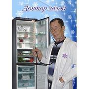 Ремонт холодильников в Набережных Челнах фото