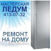 """Ремонт холодильников """"Liebherr"""" (Либхер) и любых других, на дому в Нижнем Новгороде фото"""