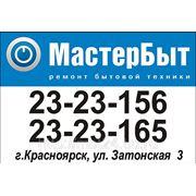 Ремонт холодильников на дому Красноярск