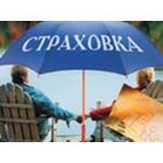 Cтрахование туристов