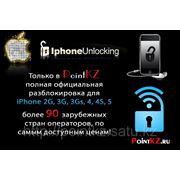 Разблокировка iPhone от любого оператора!!! фото