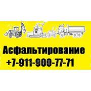 Асфальтирование дорог в СПб. +7(911)900-7771 фото