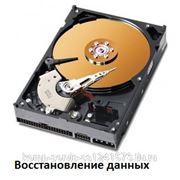 Восстановление информации с жесткого диска, флешки фото
