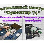 Качественный ремонт ноутбуков любой сложности. Гарантия на все виды работ! фото