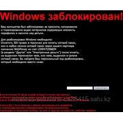 Разблокировка Windows от программ-вымогателей фото
