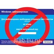 Разблокировка Windows (удаление баннеров различного содержания с рабочего стола)