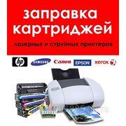 Заправка катриджей, обслуживание и ремонт принтеров. фото