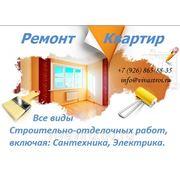 Ремонт Квартир в Москве. фото