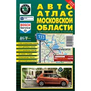 Автоатлас Московской области с километровыми столбами фото