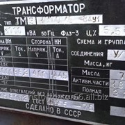 Трансформатор ТМЗ 1000/6/0,4 фото