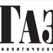 Газета БелГазета фото