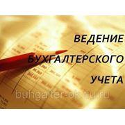 Постановка бухгалтерского учёта