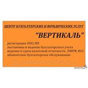 Бухгалтерское обслуживание ( ООО, ИП)