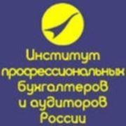 Повышение квалификации профессиональных бухгалтеров по программам ИПБР в Краснодаре фото