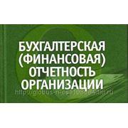 Бухгалтерская отчетность в ФСС, ПФР, ИФНС, Госстат