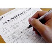 Составление и сдача форм налоговой отчетности (деклараций) фото
