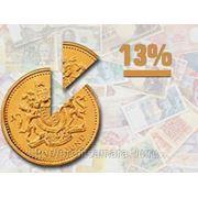 3-НДФЛ. Поможем оформить налоговые вычеты!